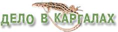 Дело в Каргалах - спелестологическая экспедиция